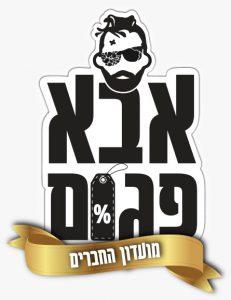 לוגו אבא פגום